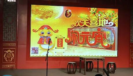 视频: 洪顺曲艺社2013年元宵节专场化妆相声《孔子闹元宵》片段
