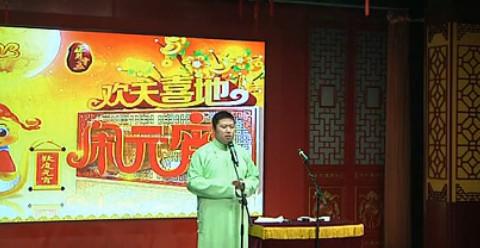 洪顺曲艺社2013年元宵节专场周培岩单口相声片段