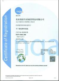 TS16949證書