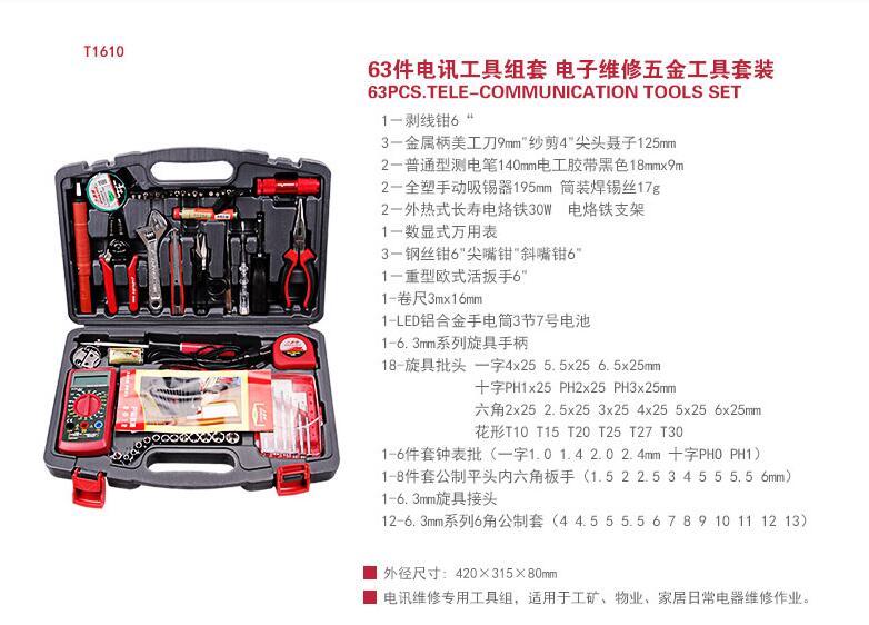 ENDURA/力易得63件电讯工具套装压接钳数显万用表手电筒