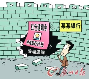 公安部全球追捕江阴卷款2亿元外逃银行行长