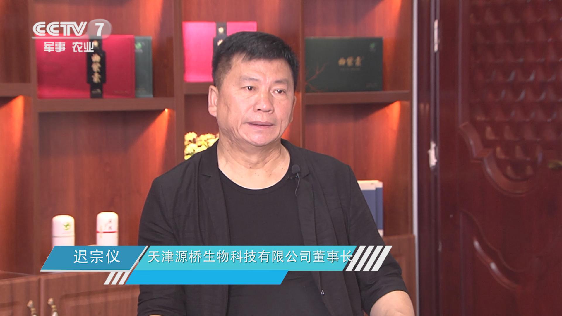 健康中国 源桥护航——天津源桥生物科技有限公司