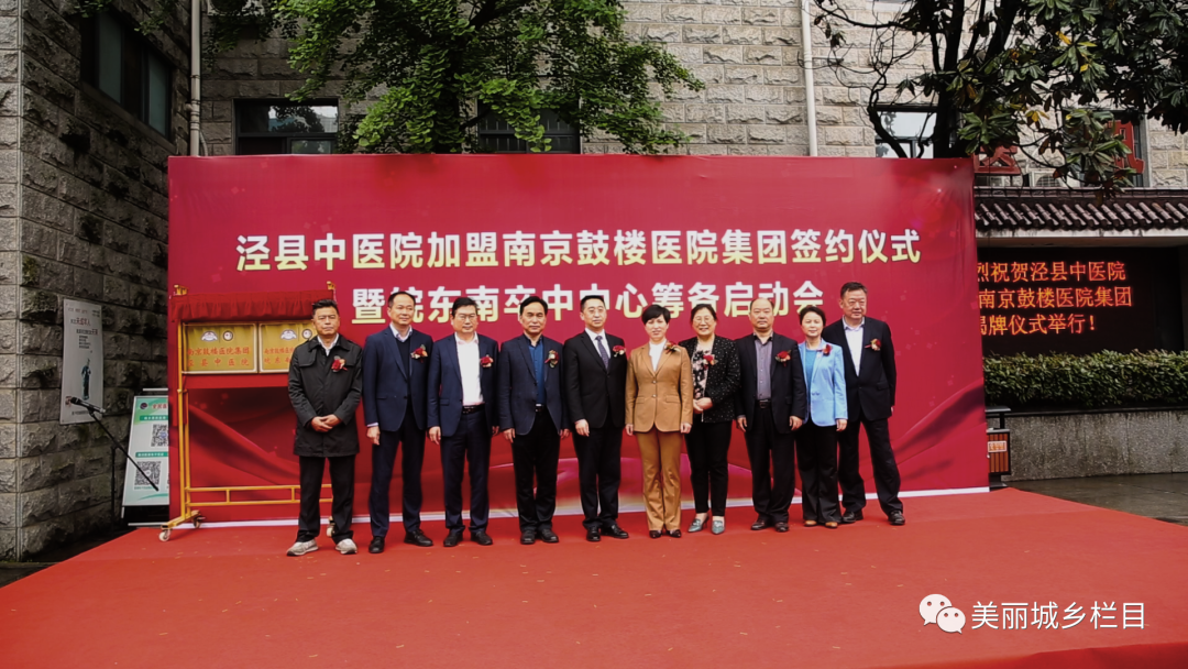 泾县中医院正式成为南京鼓楼医院集团新成员