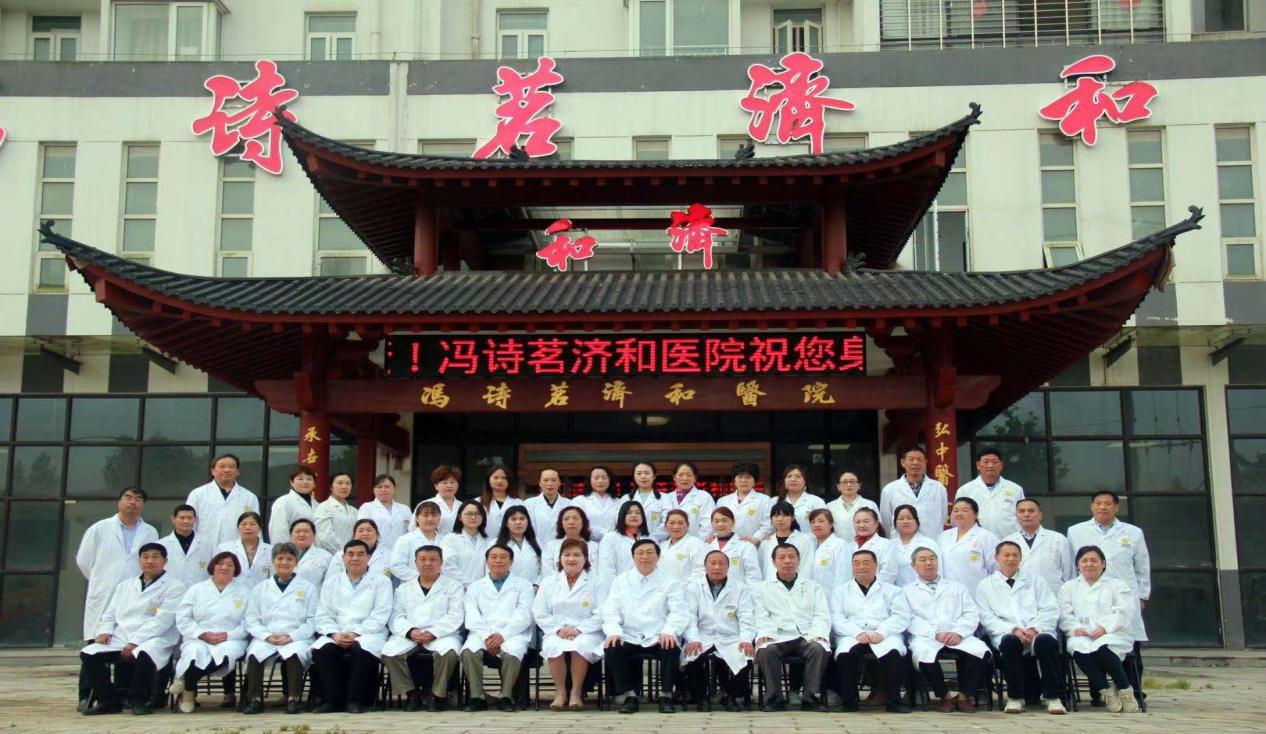 冯诗茗和他的济和医院