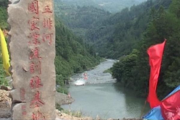 中国体育旅游景区五排河
