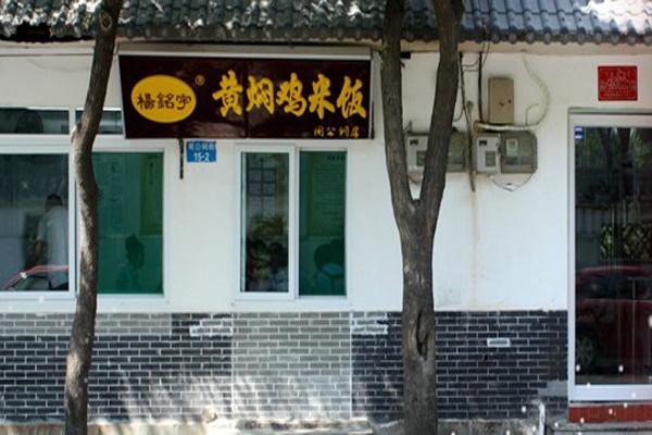 正宗黃燜雞  獨有楊銘宇