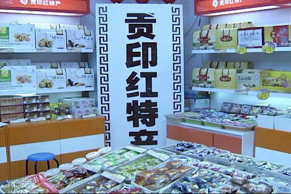 貢印食品打造紅特產第一品牌