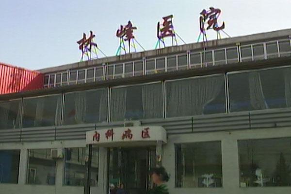 生命守护神——风陵渡林峰创伤医院