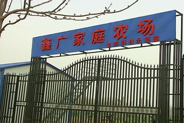 河南睢陽區鑫廣家庭農場