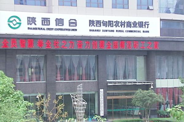 陜西旬陽農村商業銀行轉型跨越發展