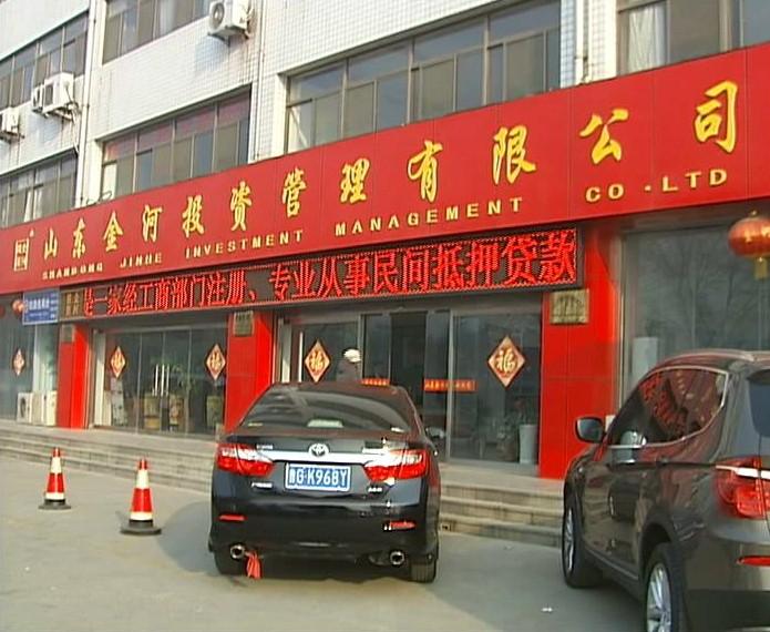 情满潍坊谱华章——走进金河投资公司