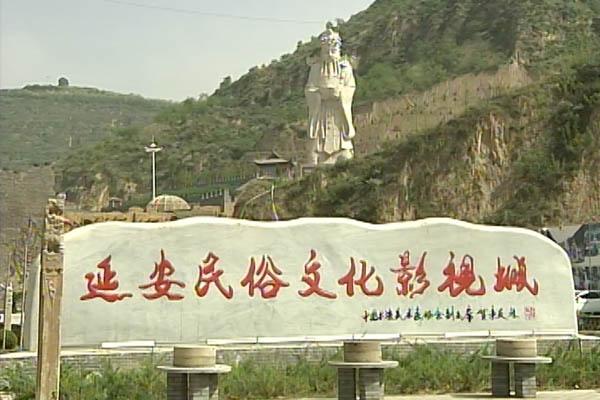 延安民俗文化影視城