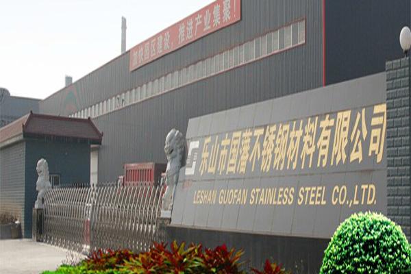乐山市国藩不锈钢材料有限公司