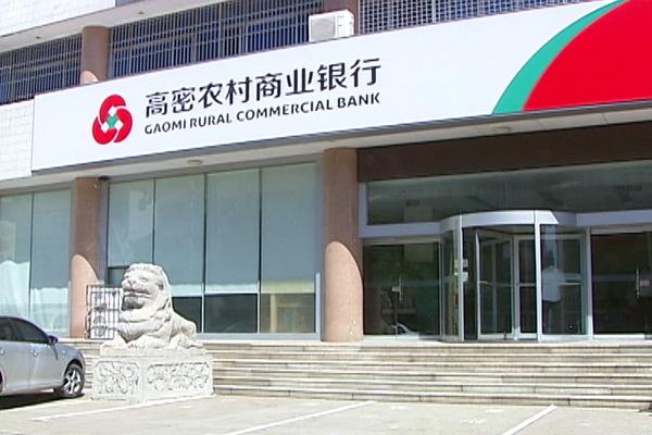 银企合作 共谋发展——高密农村商业银行建设纪实