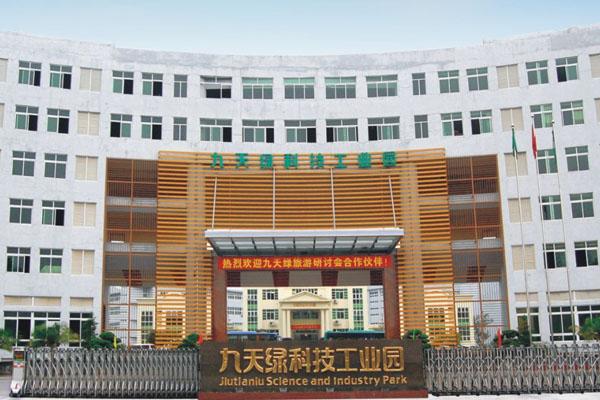 广东河源九天绿健康产业集团