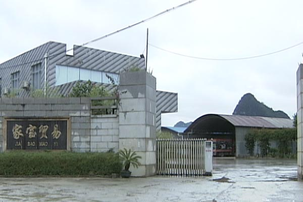 靖西县家宝贸易有限公司