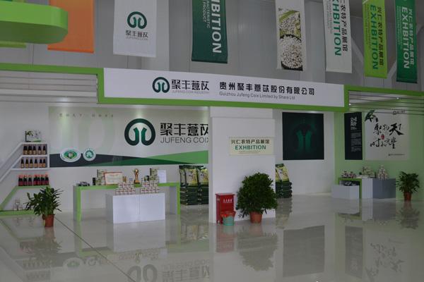 薏仁米 香天下——走进贵州兴仁聚丰薏苡公司