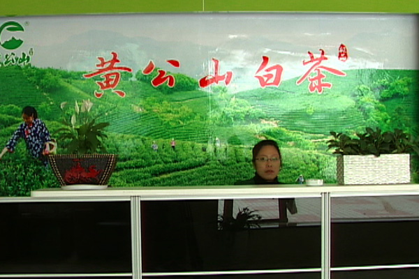 安徽省上行山茶叶有限公司