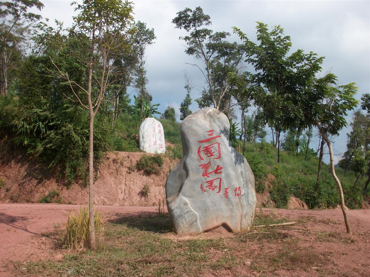 風情三國 妙曼莊園——云南普洱三國莊園巡禮