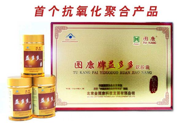 将抗氧化进行到底——北京金图康科技发展公司