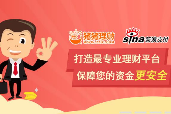 安佑集团互联网金融服务平台--猪猪理财