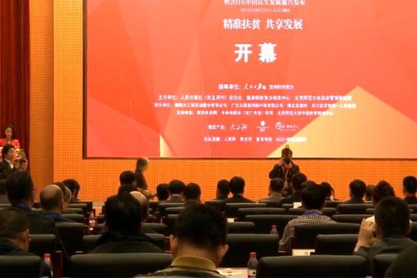 第四屆中國民生發展論壇