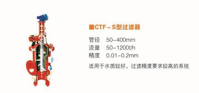 CTF-S吸吮式过滤器