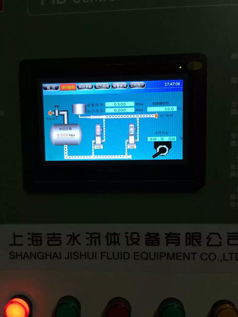 水泵远程管理系统