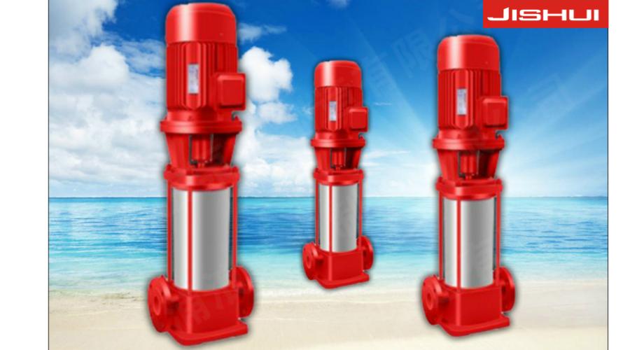 XBDG-D立式多级消防泵