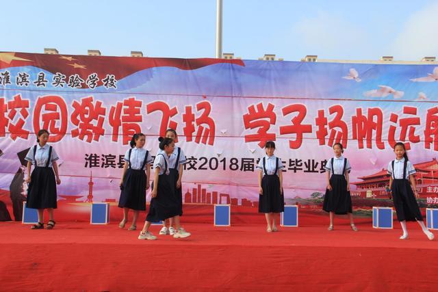 淮滨县实验学校隆重举行2018届学生毕业典礼