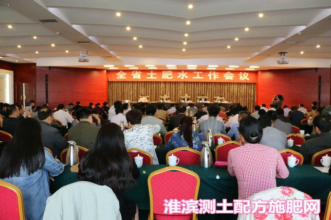 河南省土壤肥料站召開2016年全省土肥水工作會議