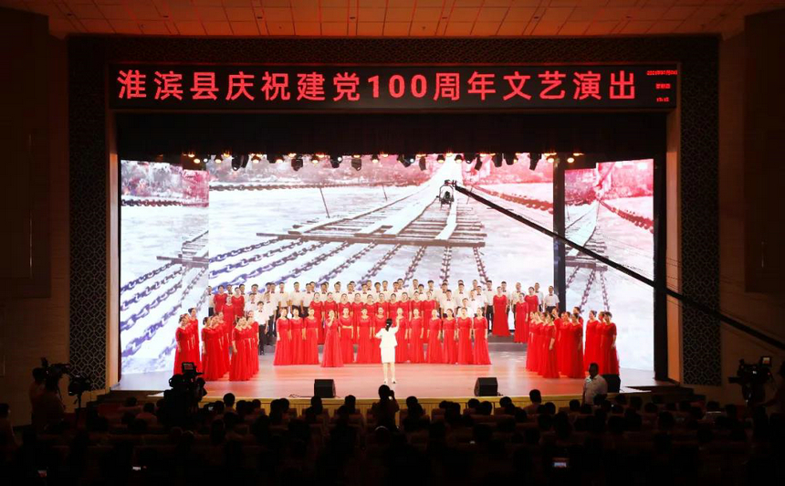 淮濱縣慶祝中國共產黨成立100周年文藝演出精彩紛呈
