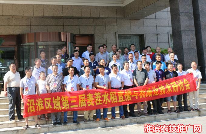 沿淮區域第三屆麥茬水稻直播與機械化技術研討會在淮濱縣召開