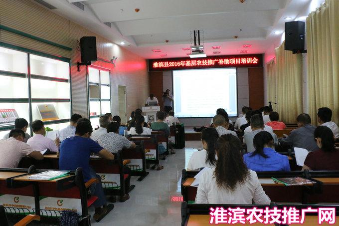 淮濱縣農業局舉辦2016年基層農技推廣補助項目技術指導員培訓班