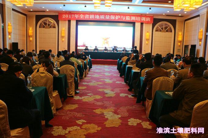 河南省土壤肥料站举办2017年全省耕地质量保护与监测培训班