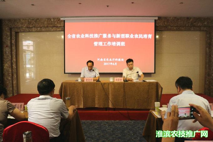 河南省农业厅科教处举办全省农业科技推广与职业农民培育管理工作培训班