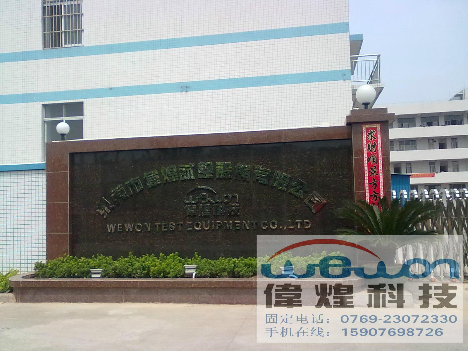 东莞市伟煌试验设备有限公司