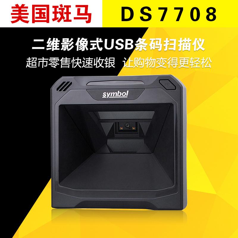 原装全新斑马 SYMBOL讯宝DS7708二维影像式USB条码扫描仪阅读器