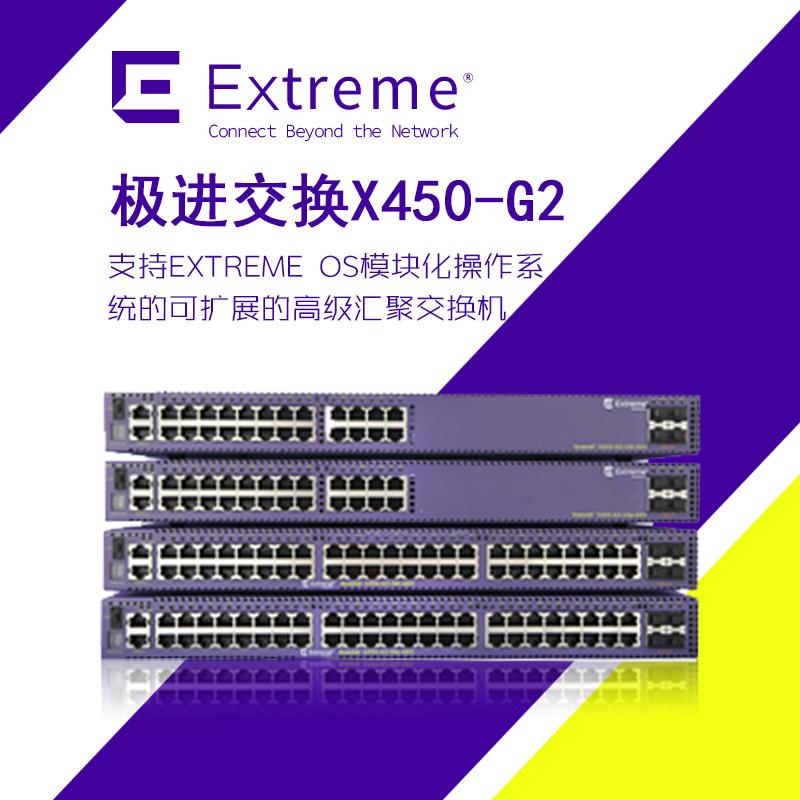 Extreme极进 Summit X450-G2 灵活多用边缘/汇聚交换机-支持角色策略