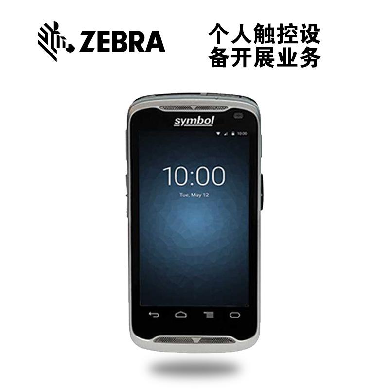 斑马ZEBRA TC55触摸屏移动计算机 二维扫码器 数据终端手持PDA