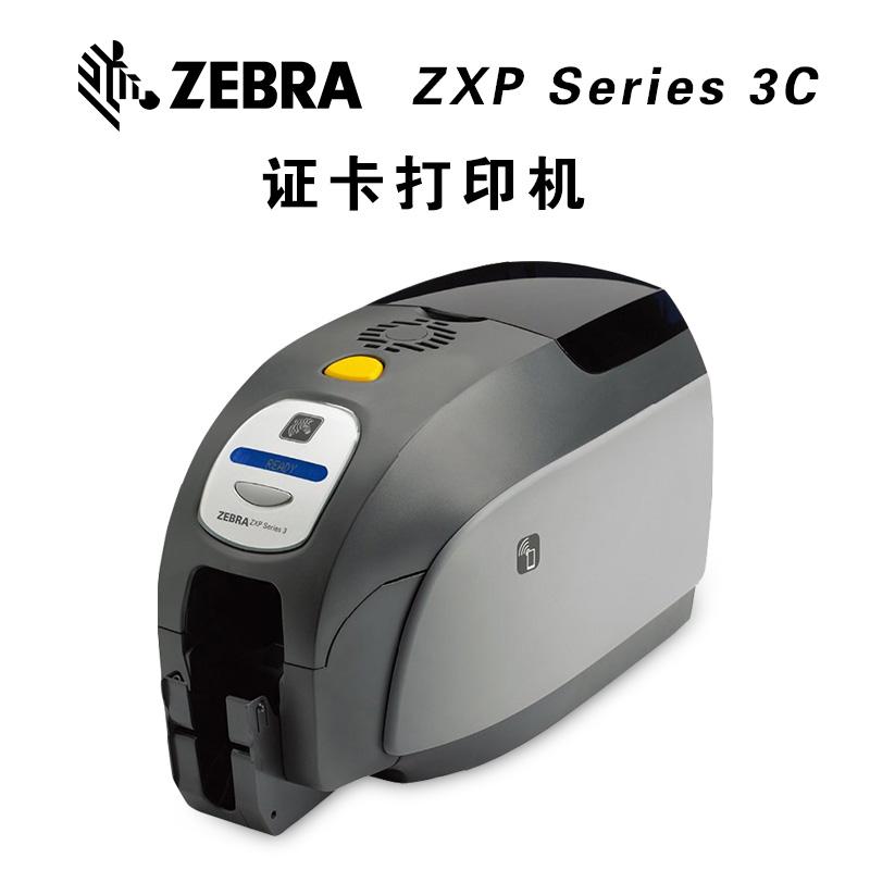 斑马Zebra ZXP Series 3C证卡打印机