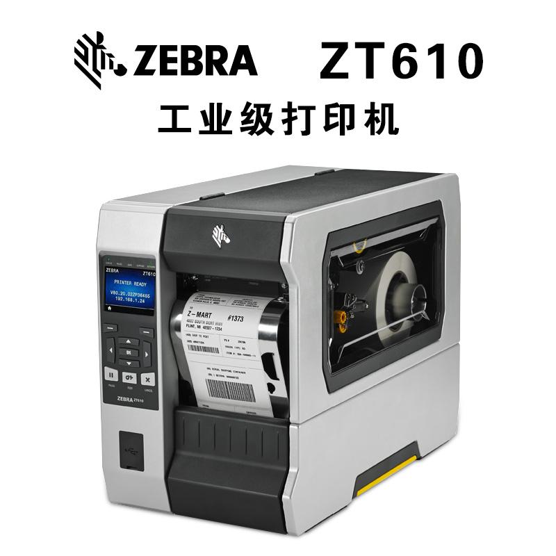 斑马Zebra ZT610工业级打印机
