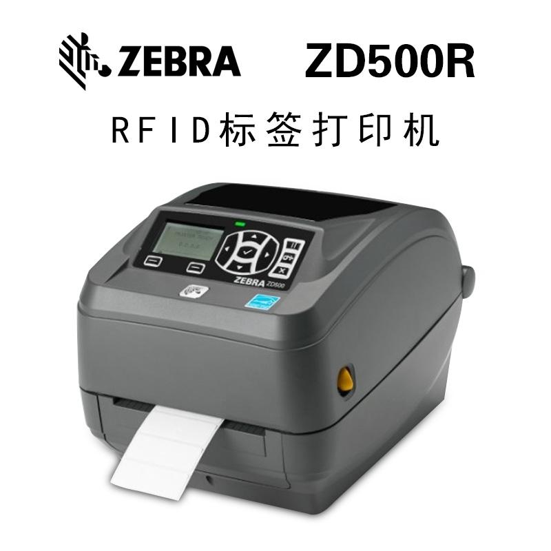 美国Zebra斑马ZD500R/ZE500R打印机RFID标签打印机