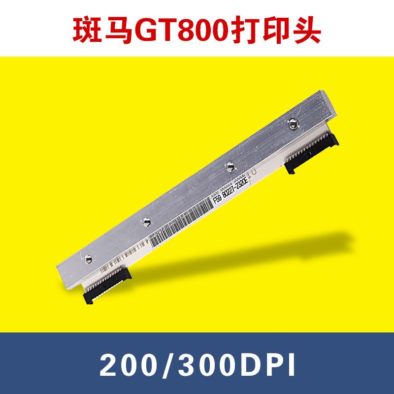 全新原装斑马打印头GT800 200DPI  300DPI