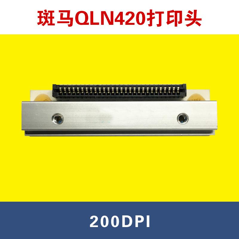 全新原装斑马打印头QLN420