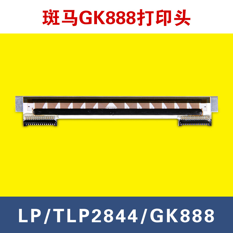 全新原装斑马打印头LP/TLP2844/GK888