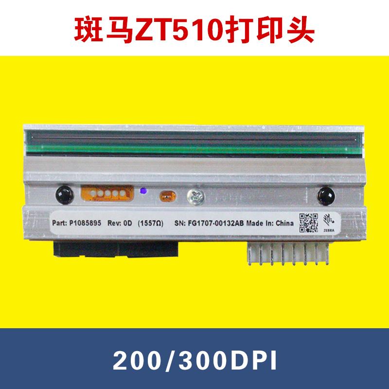 全新原装斑马打印头zt510  200DPI  300DPI