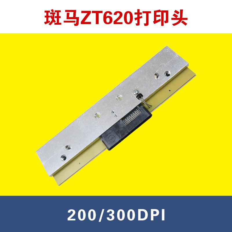 全新原装斑马zt620  200DPI  300DPI