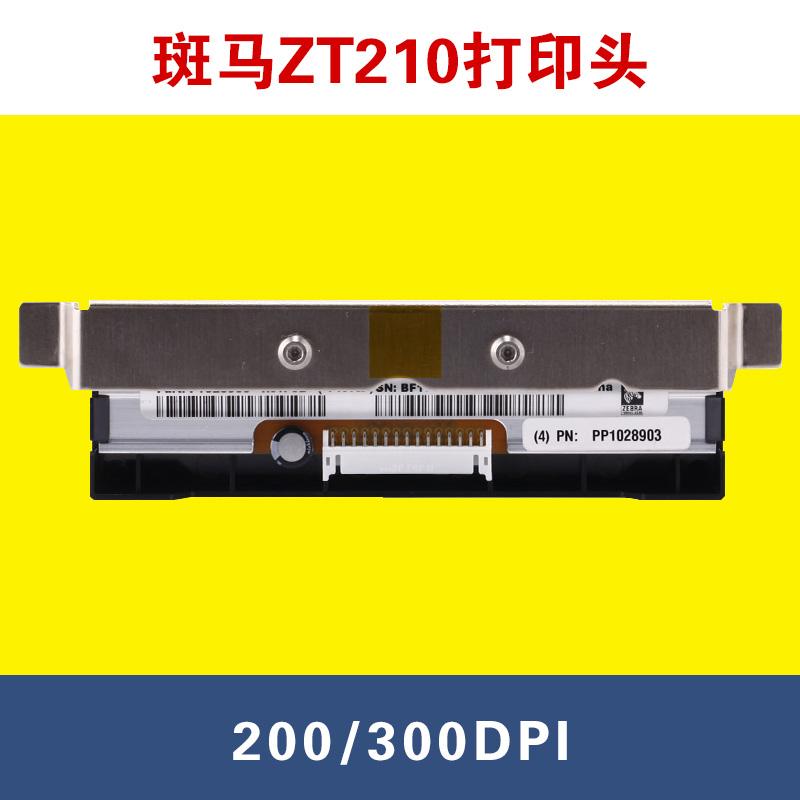 全新原装斑马打印头ZT210/220/230 200DPI  300DPI