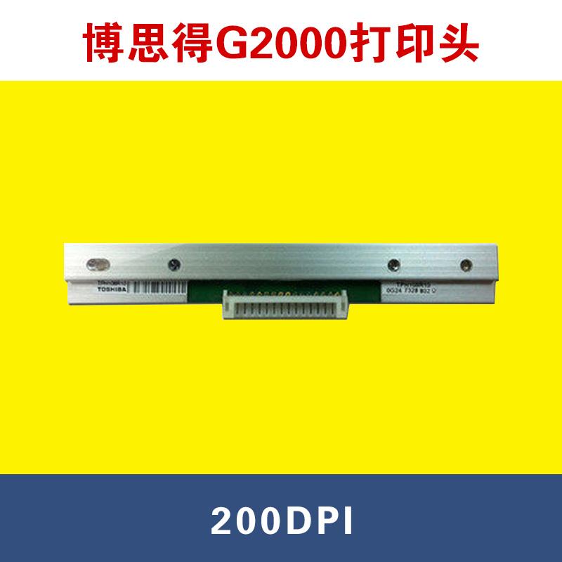 全新原装博思得G2000打印头G2000